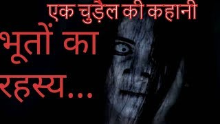 horror stories in hindi animated scary stories in hindi horror stories with moral ghost story hindi