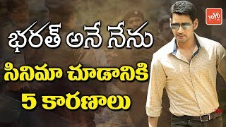 5 Reasons to See Bharat Ane Nenu Movie | Mahesh Babu | Kiara Advani | Koratala Siva |YOYO TV Channel