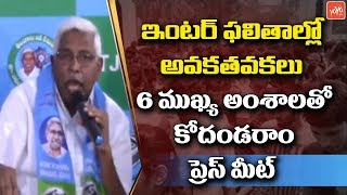Kodandaram Press Meet on Telangana Inter Results 2019 | Telangana Jana Samithi