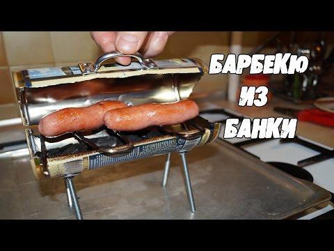 DIY - БАРБЕКЮ из БАНКИ ? + Приготовление хот-дога.