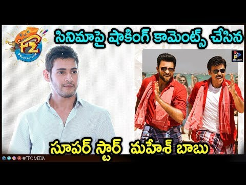 Mahesh Babu Shocking Comments on F2 Movie Teaser | Telugu Full Screen