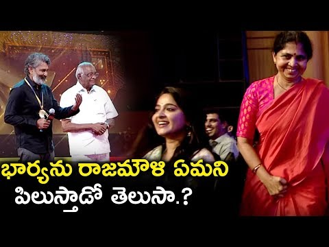 Do You Know How Rajamouli Calls His Wife? | Rajamouli Emotional About AVM Awards | Tollywood Nagar