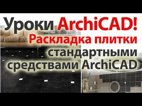 Уроки ArchiCAD (архикад) Раскладка плитки стандартными средствами ArchiCAD