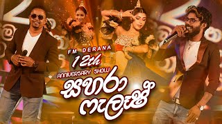 Sahara Flash | FM Derana 12th Anniversary Show