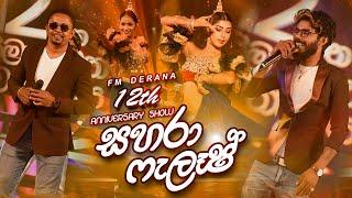 Sahara Flash | FM Derana 12th Anniversary Show