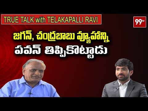 True Talk with Telakapalli ravi on Janasena Alliance Over Tdp & Ycp Comments | 99 TV Telugu