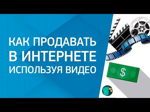 Как продавать в интернете используя видео? 5 типичных ОШИБОК при создании продающего видео.