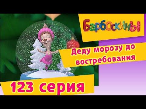 Барбоскины - 123 серия. Деду морозу до востребования. Мультфильм.