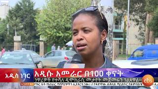 አዲስ ነገር ሐምሌ 6 2010 / What's New July 13 2018
