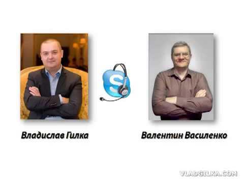 2. Интервью: Владислав Гилка и Валентин Василенко мастер по созданию Forex роботов.