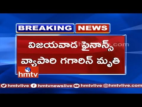 Finance businessman Gagarin killed in Vijayawada | hmtv