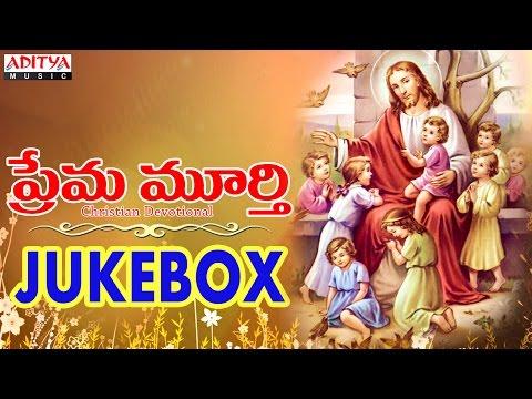 Prema Murthi Jukebox || S.P.Balasubrahmanyam || Telugu Christian Devotional Songs