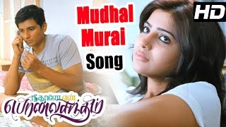 Neethane En Ponvasantham Movie | Scenes | Samantha Missing Jiiva a lot, Mudhal Murai Video Song |