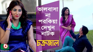Bangla Natok | Chokrojal | Mir Sabbir, Badhon, Shoshi, Piyal