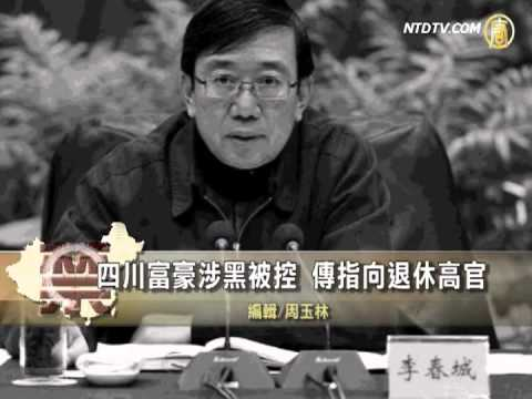 Chinese Security Chief Zhou Yongkang Under Investigation?