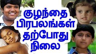 குழந்தை பிரபலங்கள் இப்போது |  Tamil cinema news  |  Cinerockz