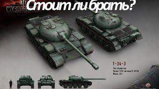 Китайский прем танк Т 34 3 стоит ли брать? Как фармит т 34-3?