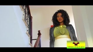 Genene Haile - Min Alebet - (Official music Video) - Ethiopian Music New 2015