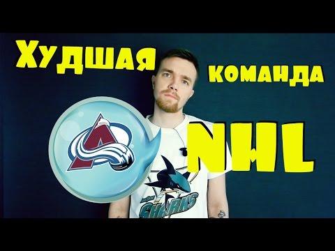 Обзор NHL.  Еженедельное шоу.  Худшая команда NHL