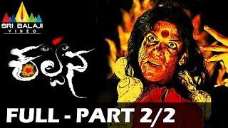 Kalpana Full Movie || Part 2/2 || Upendra, Saikumar, Lakshmi Rai || With English Subtitles