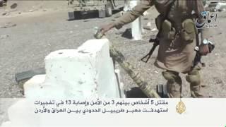 تفجيرات في معبر طريبيل الحدودي بين العراق والأردن