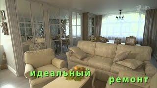ИДЕАЛЬНЫЙ РЕМОНТ 01.10.2016