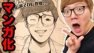 ヒカキンさんの漫画「HIKAKIN物語」が無料公開!はじめしゃちょーも登場!