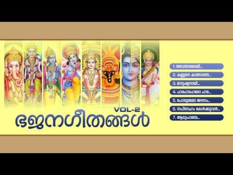 ഭജന ഗീതങ്ങൾ | Bhajana Geethangal Vol - II | Hindu Devotional Songs Malayalam | Audio jukebox