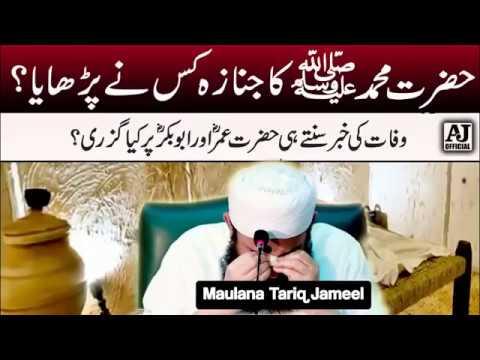 Molana Tariq Jameel Latest   Janaza of Prophet Muhammad Saw   Islamic Stories   Prophet Stories