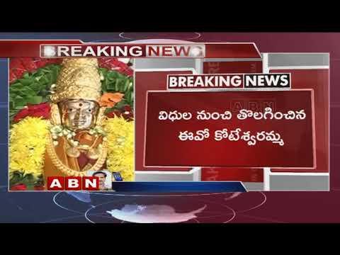 Vijayawada Durga Temple AEO, EO Suspended due to memento Scam | ABN Telugu