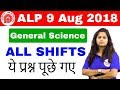 Rrb Alp  9 Aug 2018, All Shift General Science Questions || Exam Analysis & Asked Questions || Day 1