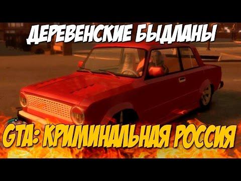 «Смотреть Гта Криминальная Россия С Дмитрием Крымским» / 2000