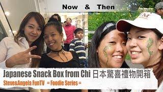 Japanese Snack Box from Chi ???????? [Foodie Series] | Steve&Angela FunTV