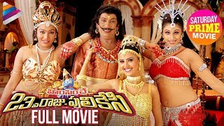 Himsinche 23va Raju Pulikesi Full Movie | Vadivelu | Monica | Saturday Prime Movie |Telugu FilmNagar