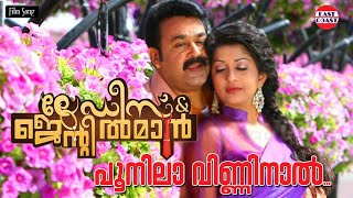 Ladies And Gentleman - Theme Song - Poonila: Ladies & Gentleman Malayalam Movie Official Song (HD)