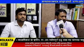 "Interaction with ""A Hand"" (NGO) - Nation1voice Bengal"