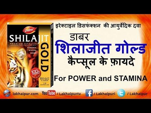 Dabur Shilajit Gold Capsule Benefits | डाबर शिलाजीत गोल्ड कैप्सूल इरेक्टाइल डिसफंक्शन के लिए thumbnail