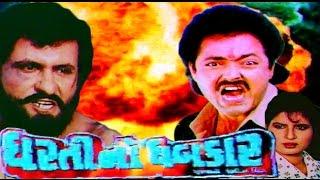 Dharti No Dhabkar 1992 Full Gujarati Movie Abhishek Bachchan Firoz Irani