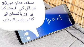 Samsung galaxy Mobile s8  price  in Muscat Oman