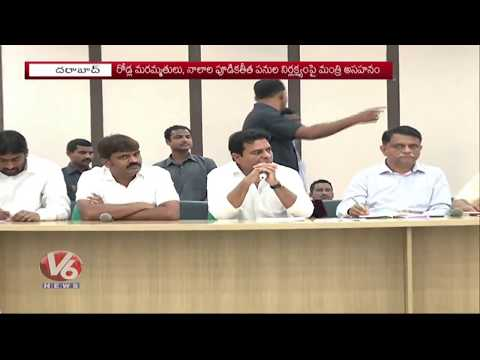Minister KTR Fires On GHMC Officials Over Irregularities In Roads Restoration Works | Hyderabad | V6