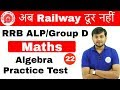 Download 5:00 PM RRB ALP/GroupD I Maths by Sahil Sir | Algebra Practice Test |अब Railway दूर नहीं I Day#22 in Mp3, Mp4 and 3GP