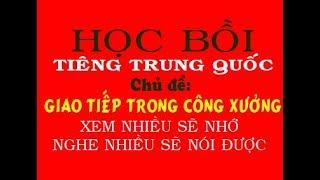 Học Tiếng Trung Bồi quá dễ - Chủ đề: GIAO TIẾP TRONG CÔNG XƯỞNG