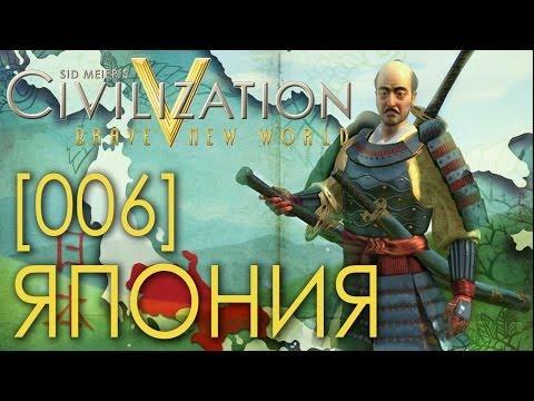 [RU] Civilization 5 - Япония - [006] - Сложность Божество (Дуэль)