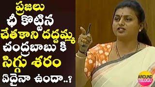 చంద్రబాబు గుంజీలు తీసి,చెంపలేసుకొని క్షమాపణ చెప్పాలి...Roja Speech In AP Assembly..Chandrababu