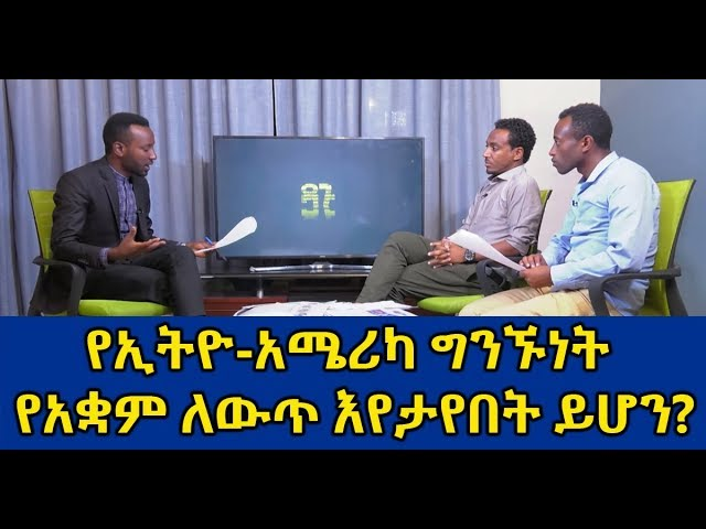 Is Ethio-US Relations Moving Ahead? Dagu Press