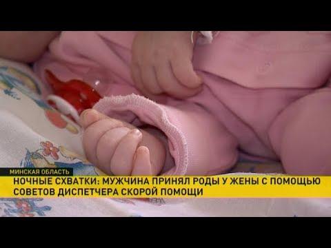 Уникальный случай в Солигорске: отец принял роды по телефону