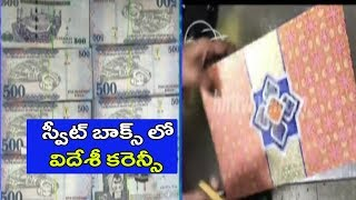 DRI Officials Caught 3.5 Lakh Foreign Currency at Shamshabad Airport | hmtv Telugu News