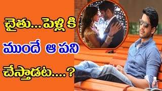 Naga Chaitanya Will Stop Acting In Films After Marriage | Samantha | Akkineni Family |TopTeluguMedia