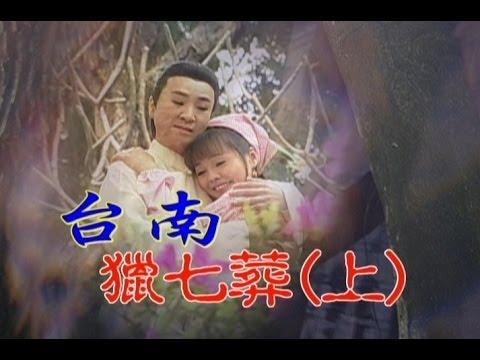 台劇-台灣奇案-台南獵七葬 1/3