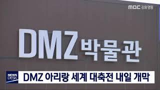 광복절 기념, DMZ 아리랑 세계 대축전 내일 개막